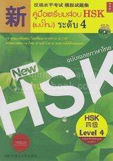 ราคา คู่มือเตรียมสอบ Hsk แบบใหม่ ระดับ 4 ฉบับเฉ ลยภาษาไทย 1 Bk 1 Cd Rom ใหม่ ถูก