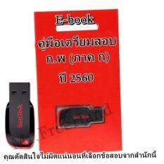 คู่มือเตรียมสอบ ก พ ภาค ก E Book ใหม่ล่าสุด ปี2560 เก็งแนวข้อสอบจากสนามสอบจริง ถูก