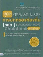 ส่วนลด คู่มือเตรียมสอบบรรจุ การปกครองท้องถิ่น กสถ พิชิตข้อสอบเต็ม 100 ภายใน 5 วัน Chulabook Thailand