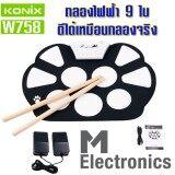 ราคา Konix W758 No Logo Roll Up Drum Electronic Drum Silicone Drum กลองชุด กลองไฟฟ้า กลองพกพาดิจิตอล เป็นต้นฉบับ Konix