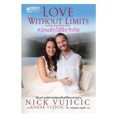 Love Without Limits ความรักไร้ขีดจำกัด : ผลงาน Nick Vujicic