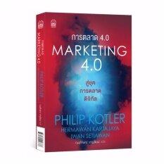 การตลาด 4.0 By Nation Books.