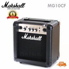 ราคา Marshall แอมป์กีต้าร์ ขนาด 10 วัตต์ รุ่น Mg10Cf ออนไลน์ กรุงเทพมหานคร
