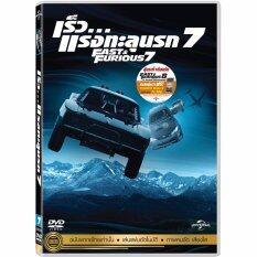 Media Play Fast & Furious 7/เร็ว...แรงทะลุนรก 7 (dvd-Vanilla).