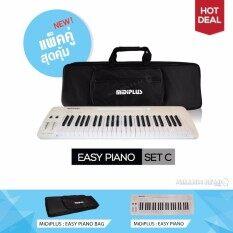 ราคา Midiplus Easy Piano Set C เปียโนไฟฟ้า จำนวน 49 คีย์ พร้อมกระเป๋าบุด้วยฟองน้ำกันกระแทกอย่างดี Midiplus เป็นต้นฉบับ