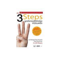 ซื้อ Mis Publishing Co Ltd 3 Stepsพูดอังกฤษให้สำเนียงเหมือนฝรั่ง ใน กรุงเทพมหานคร