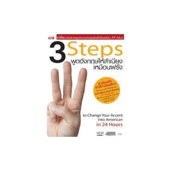 MIS Publishing Co. Ltd. 3 Stepsพูดอังกฤษให้สำเนียงเหมือนฝรั่ง
