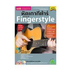 Mis Publishing Co., Ltd หัดเกากีต้าร์แบบ Fingerstyle ฟรี Tab กีต้าร์ เพลงเพื่อชีวิต ชุด ฮิตตลอดกาล By Mis Publishing Co., Ltd..