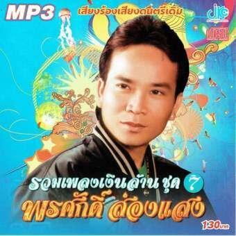 MP3 พรศักดิ์ ส่องแสง ชุดรวมเพลงเงินล้าน ชุด7-