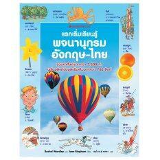 Nanmeebooks  แรกเริ่มเรียนรู้พจนานุกรม อังกฤษ ไทย.