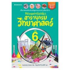 Nanmeebooks สารานุกรมวิทยาศาสตร์ เล่ม 6.