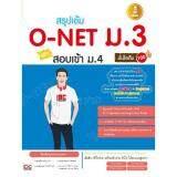 ซื้อ สรุปเข้ม O Net ม 3 พิชิตสอบเข้า ม 4 มั่นใจเต็ม 100 Infopress Group เป็นต้นฉบับ