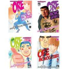 ซื้อ Oremonogatari ไม่หล่อแต่เร้าใจ หนังสือ การ์ตูน ญี่ปุ่น Smm Sic สยามอินเตอร์ อนิเม ภาพยนตร์ เล่ม 1 7 ออนไลน์