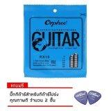 ขาย Orphee สายกีต้าร์โปร่ง คุณภาพสูง Acoustic Extra Light Rx15 009 042 Orphee เป็นต้นฉบับ