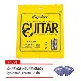 ขาย Orphee สายกีต้าร์โปร่ง คุณภาพสูง Acoustic Full Bright Tone Tx630 011 052 แถมฟรี ปิ๊ก 2 อัน มูลค่า 36 บาท ราคาถูกที่สุด