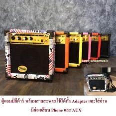 ขาย ตู้แอมป์กีต้าร์ Passion X8 สีส้ม พร้อมสายสะพาย ใช้ได้ทั้งAdapterและใส่ถ่าน มีช่องเสียบ Phone และ Aux Passion ออนไลน์