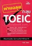 ราคา ผ่านฉลุย ตะลุย Toeic ออนไลน์ Thailand