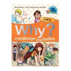 ภาษาอังกฤษ ง่ายนิดเดียว (เก่งอ่าน) : ชุด Why? By Nanmeebooks.