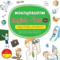 ซื้อ พจนานุกรมภาพ English ไทย เล่ม 2 เรียนรู้ แล้วก้าวสู่โลกกว้าง ออนไลน์ กรุงเทพมหานคร