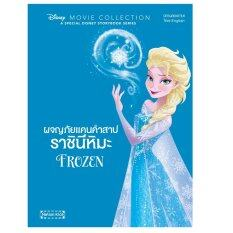 ราคา ผจญภัยแดนคำสาปราชินีหิมะ Frozen ปกแข็ง Nation Book ใหม่