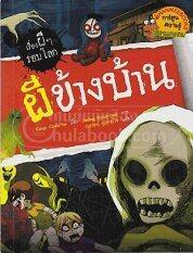 ราคา ผีข้างบ้าน ชุด เรื่องผี ๆ รอบโลก การ์ตูนความ มรู้วรรณกรรม Thailand
