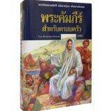 พระคริสตธรรมคัมภีร์ ฉบับมาตรฐาน พระคัมภีร์สำหรับครอบครัว เป็นต้นฉบับ