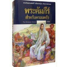 ราคา พระคริสตธรรมคัมภีร์ ฉบับมาตรฐาน พระคัมภีร์สำหรับครอบครัว