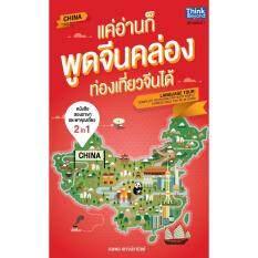 หนังสือ แค่อ่านก็พูดจีนคล่อง ท่องเที่ยวจีนได้ By Idc Premier.