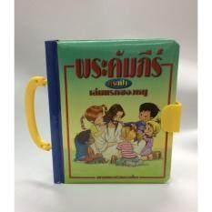 ขาย พระคัมภีร์กระเป๋าเล่มแรกของหนู Thailand Bible Society เป็นต้นฉบับ