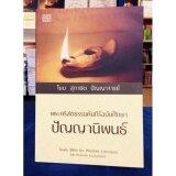 ซื้อ พระคริสตธรรมคัมภีร์ฉบับศึกษา ปัญญานิพนธ์ ถูก ใน กรุงเทพมหานคร