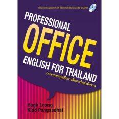 ภาษาอังกฤษสำหรับพนักงานออฟฟิศ By Silkworm Books Ltd.