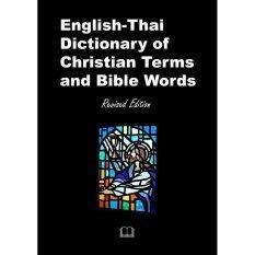 ขาย พจนานุกรม อังกฤษ ไทย คำศัพท์คริสเตียนและคำที่ใช้ในพระคัมภีร์ไบเบิล Asia Books ถูก