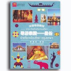 หนังสือนำเที่ยวเมืองไทย-กรุงเทพฯ หนังสือภาษาจีนสำหรับท่องเที่ยว By Chinasiambook.