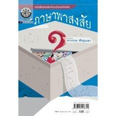 ภาษาพาสงสัย By P.s. Pattana Publishing.