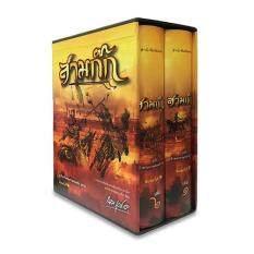ขาย สามก๊ก ฉบับเจ้าพระยาพระคลัง หน 2เล่มจบ บรรจุกล่อง Boxset Saengdao ใน กรุงเทพมหานคร