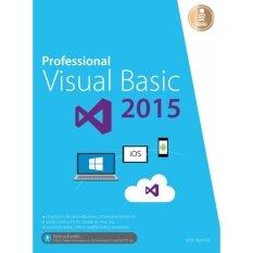 ส่วนลด Professional Visual Basic 2015 Infopress Group กรุงเทพมหานคร