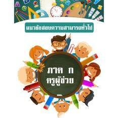 ราคา Puifaibook แนวข้อสอบครูผู้ช่วย ความสามารถทั่วไป Puifaibook