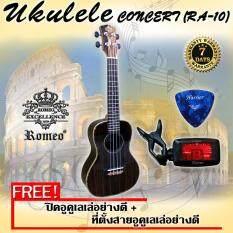 ขาย ซื้อ Romeo Ukulele อูคูเลเล่ 24 Inch Concert Ra 10 Top Ebony พร้อมที่ตั้งสายและปิค ใน กรุงเทพมหานคร