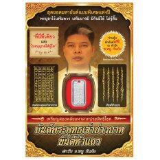 ขาย ซื้อ Smm หนังสือ วัตถุมงคล ยันต์พระพุทธเจ้าย่างบาท ยันต์ห้าแถว อ หนู กันภัย ไทย