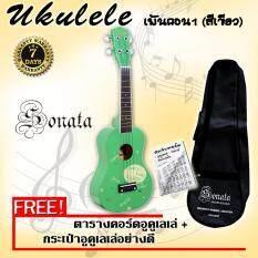 ขาย Sonata Ukulele อูคูเลเล่ เพ้นท์คอน1 สีเขียว แถมฟรี กระเป๋าอูคูเลเล่อย่างดี ตารางคอร์ดอูคูเลเล่ Sonata ออนไลน์