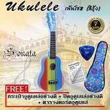 ราคา Sonata Ukulele อูคูเลเล่ เพ้นโซ2 สีรุ้ง ขนาด 21 นิ้ว แถมฟรี กระเป๋าอูคูเลเล่ ปิคอูคูเลเล่ ตารางคอร์ดอูคูเลเล่ ใหม่ ถูก