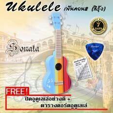 Sonata Ukulele อูคูเลเล่ เพ้นคอน 2 ( สีรุ้ง ) ขนาด 24 นิ้ว พร้อมปิคและตารางคอร์ด.