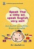 ส่วนลด สินค้า Speak Thai A Little Bit Speak English Very W Ell