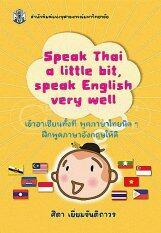 SPEAK THAI A LITTLE BIT, SPEAK ENGLISH VERY W ELL