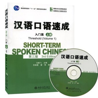 Spoken Chinese Beginners Book the Third Edition with Liberal Foreign Language Teaching HSK Disk Intensive Spoken Chinese Textbooks for Foreigners to Learn Chinese Books Peking University Press - intl