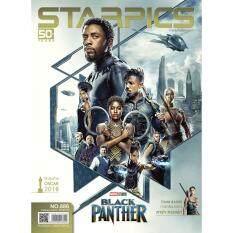 Starpics No 886 ฉบับเดือนกุมภาพันธ์ ปกหน้า Black Panther ปกหลัง Phantom Thread.