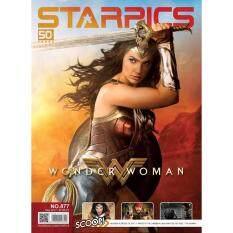 Starpics No.877 ฉบับเดือนพฤษภาคม 2017  ปกหน้า Wonder Woman ปกหลัง Pirates Of The Caribbean : Dead Man Tell No Tales.