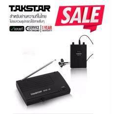 ราคา Takstar Wpm 100 Wireless Monitor หูฟังไร้สาย สำหรับนักร้องนักดนตรี ทั้งชุด ใช้หรับสำหรับคลื่นในไทย ไม่รบกวนอุปกรณ์ไร้สายอื่น ออนไลน์ ไทย