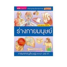 สารานุกรมประกอบภาพ ร่างกายมนุษย์ (ใช้กับ Talking Pen) By Mis Publishing Co., Ltd..