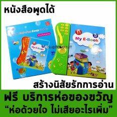 ราคา Tolostuff My Ebook หนังสือพูดได้ อักษรและคำ ภาษาไทย และ อังกฤษ ใหม่ ถูก